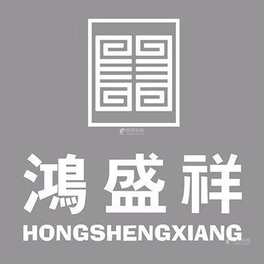 北京鸿盛祥国际拍卖有限公司
