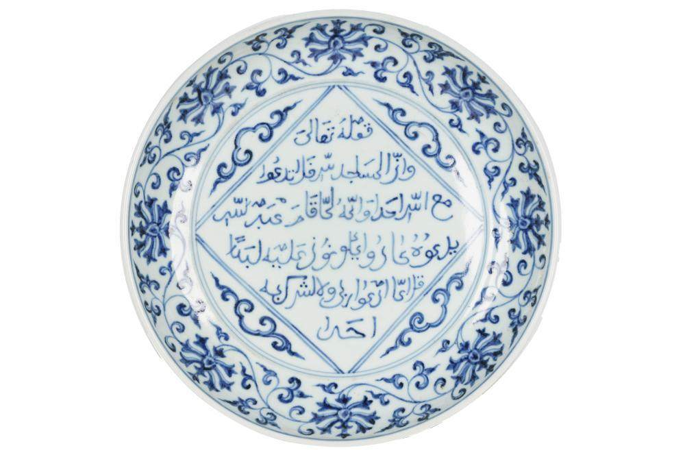 仿明中期青花阿拉伯文盘