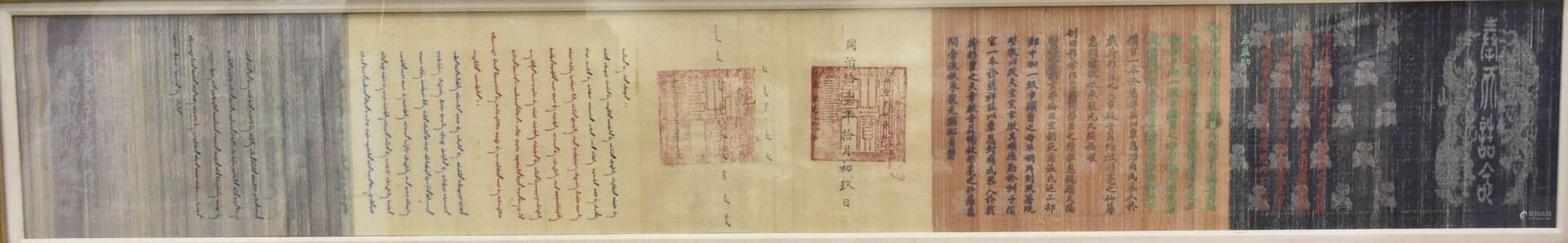 同治年诰命Chinese Framed Imperial Decree, Jiaqing Period