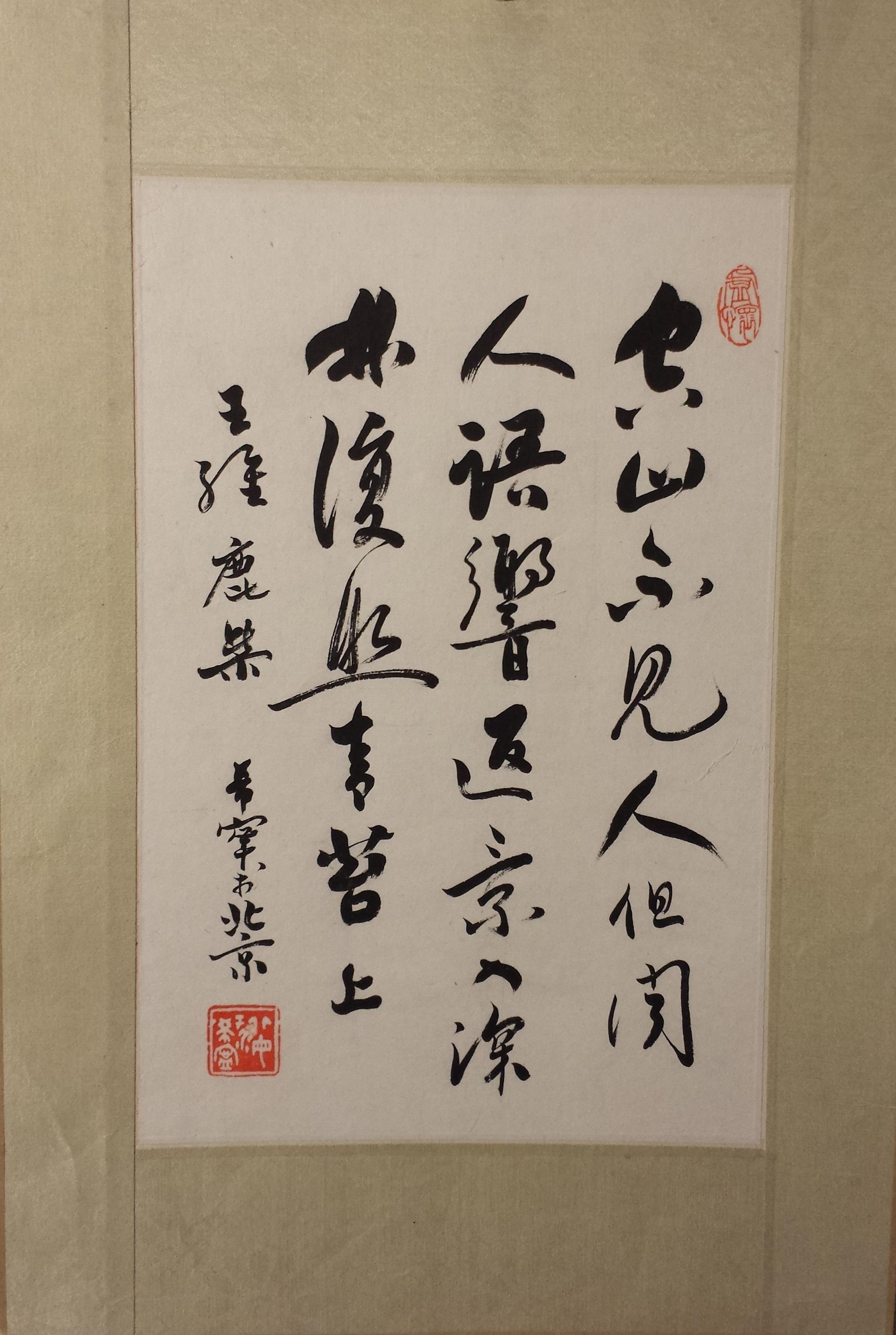 51bidlive Chinese Calligraphy On Paper