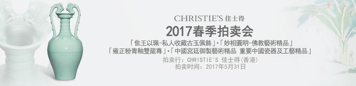 佳士得香港5-31