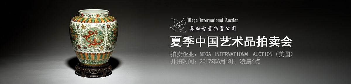 夏季中国艺术品拍卖会6-18