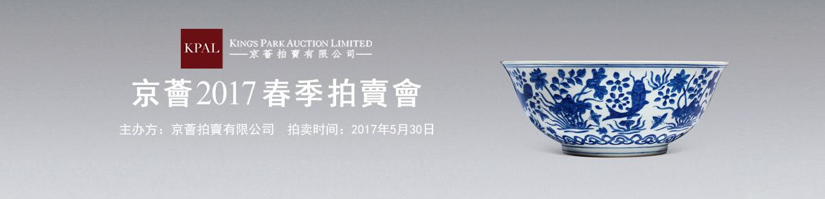 京薈2017春季拍賣會5-30