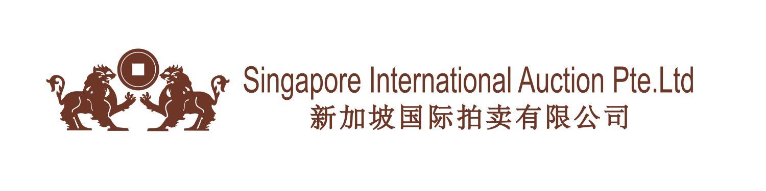 新加坡国际拍卖有限公司