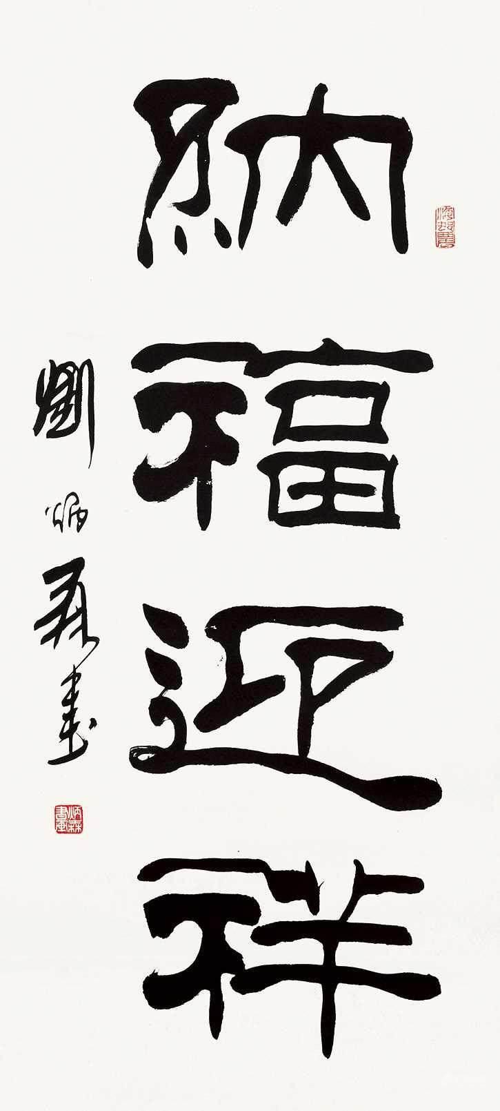 刘炳森 隶书书法