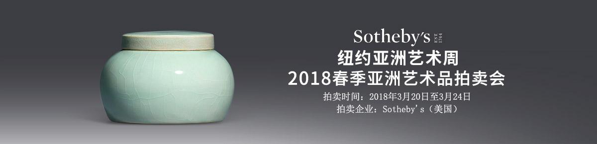Sothebys0320