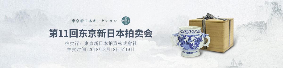 東京新日本0318