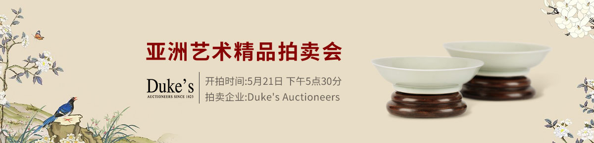 Dukes-Auctioneers0521