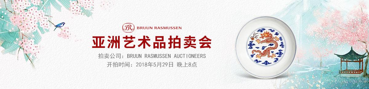 Bruun-Rasmussen0529