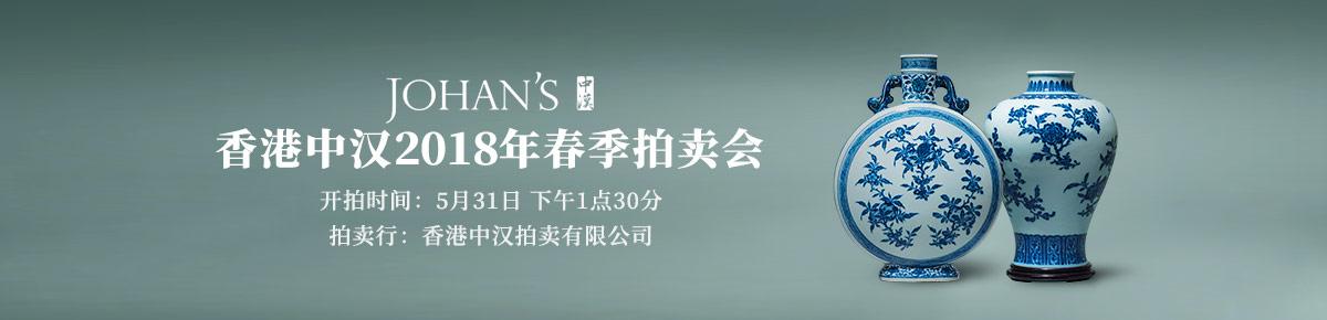 香港中汉0531