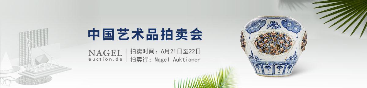 Nagel-Auktionen0621