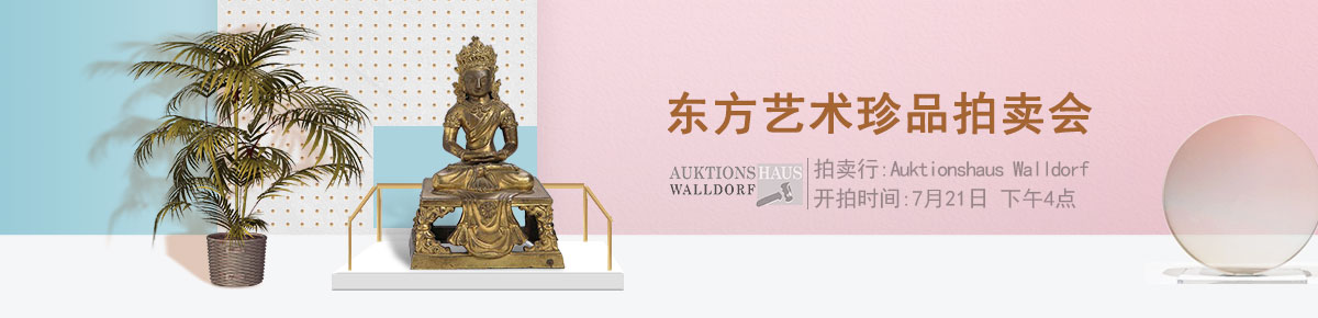Auktionshaus-Walldorf0721