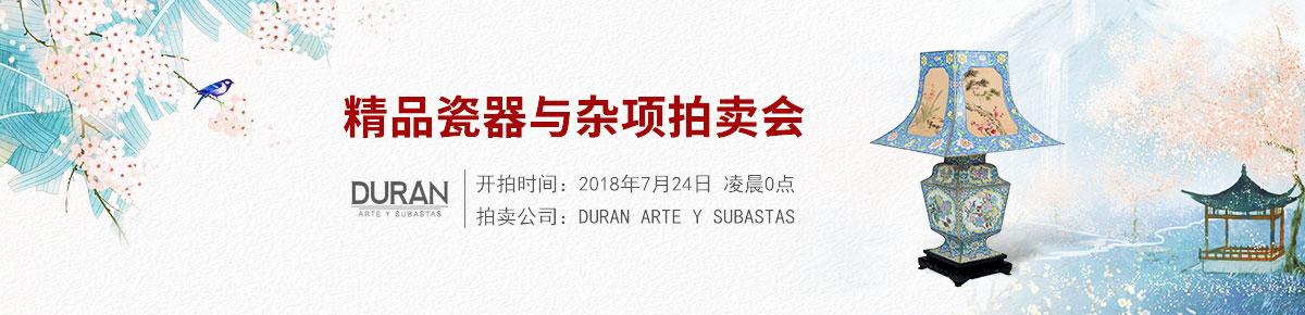 Duran-Arte-Y-Subastas0724