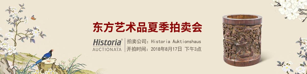 Historia-Auktionshaus0817