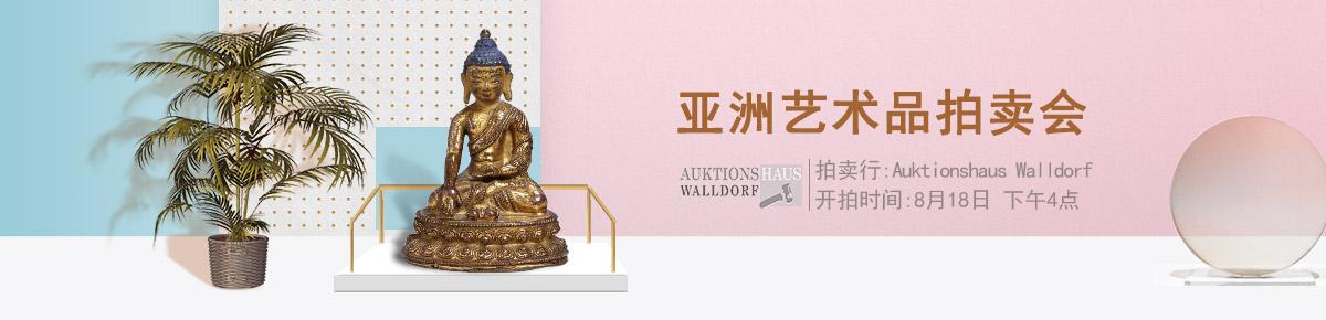 Auktionshaus-Walldorf0818