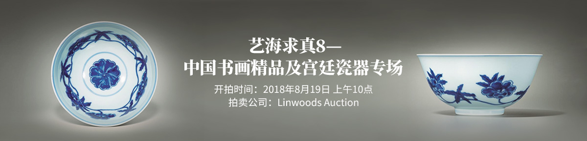 Linwoods-Auction0819
