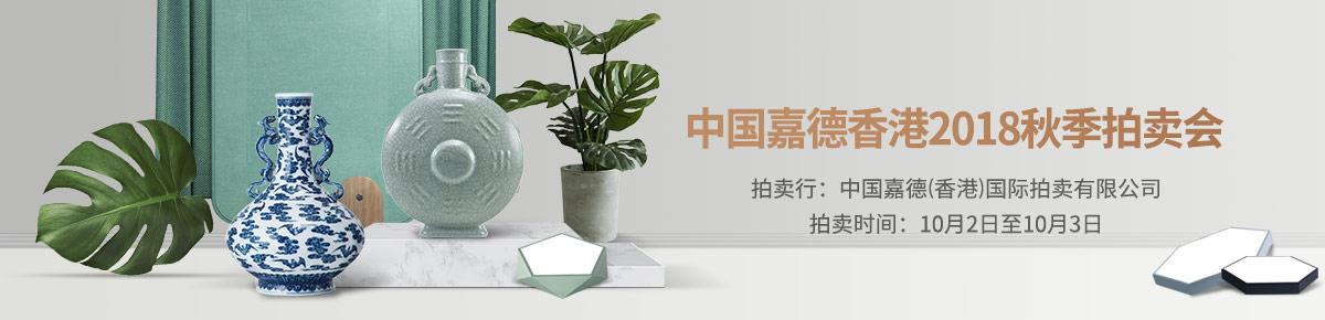 中国嘉德香港1002_1