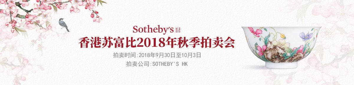 Sothebys-HK0930_1