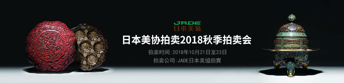 JADE日本美協1021