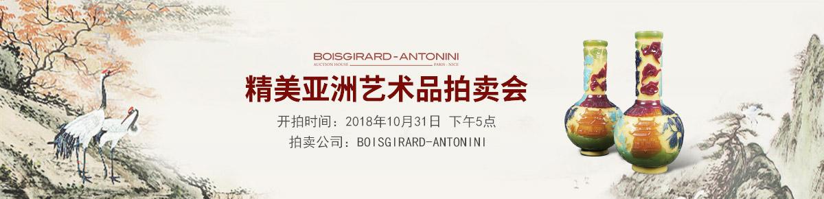 Boisgirard-Antonini1031