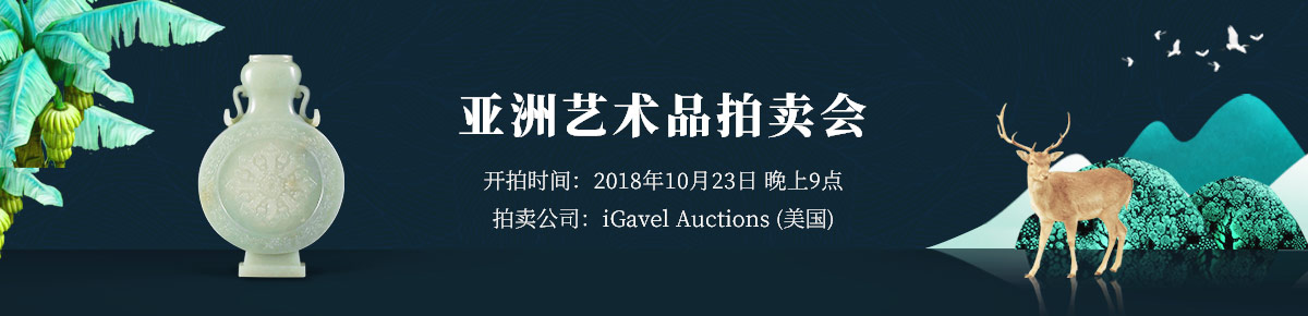 iGavel-Auctions滚动图10