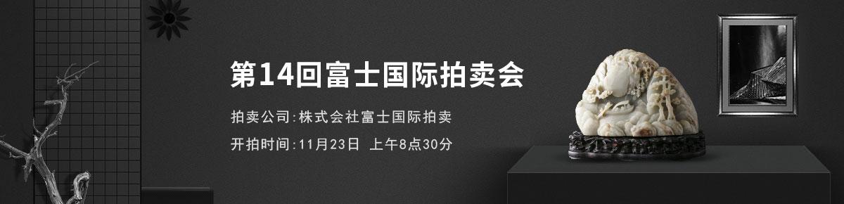 株式会社富士国际1123