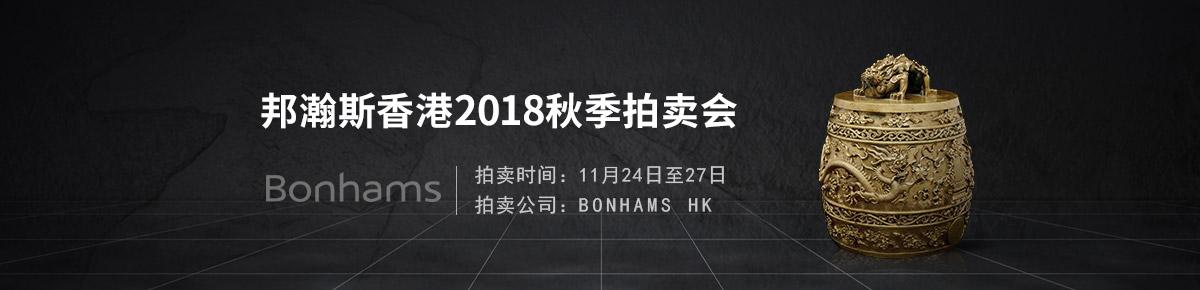 Bonhams-HK1124