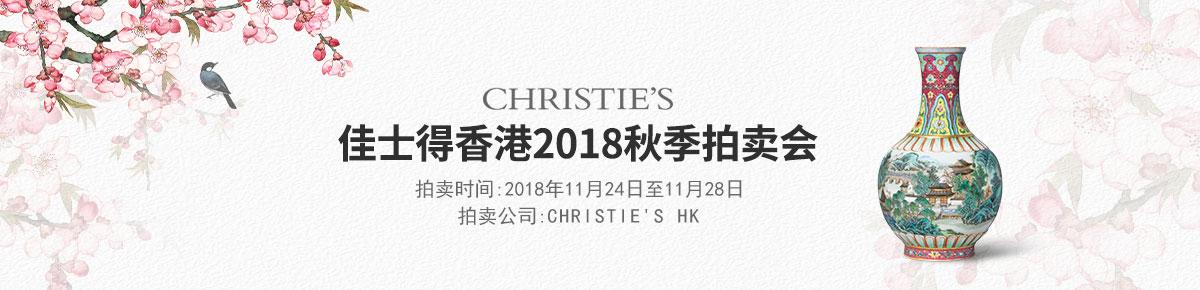 Christies-HK1124