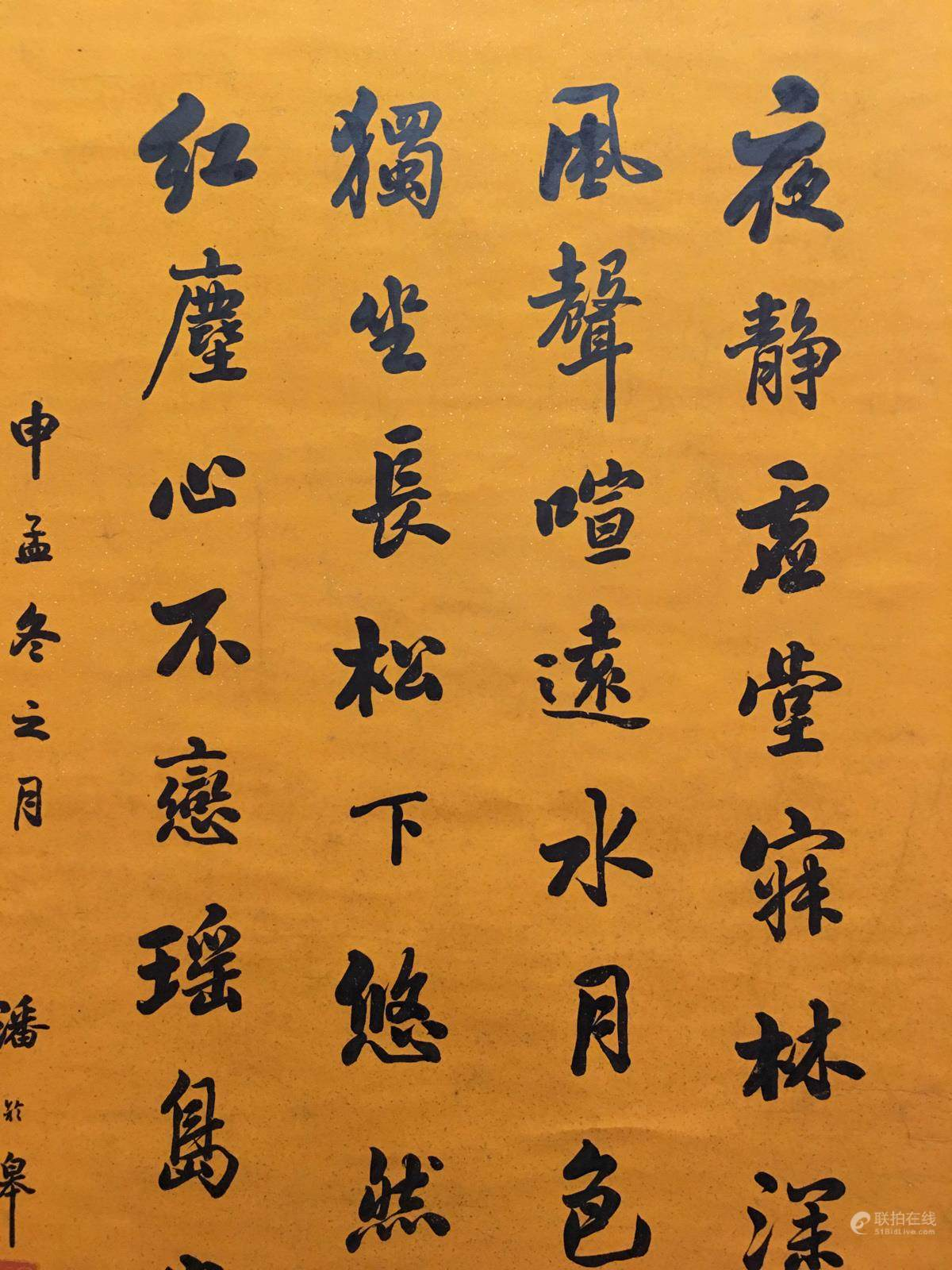 51BidLive-[Hanging Scroll of Ancient Chinese Prose with Pan