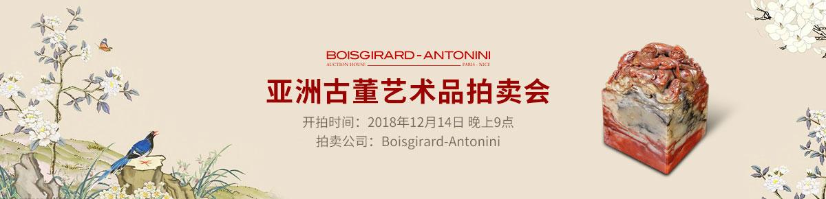 Boisgirard-Antonini1214