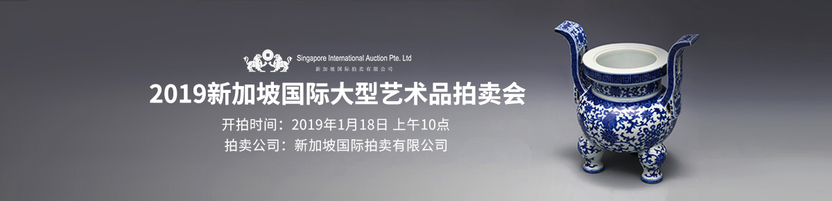 新加坡国际0118