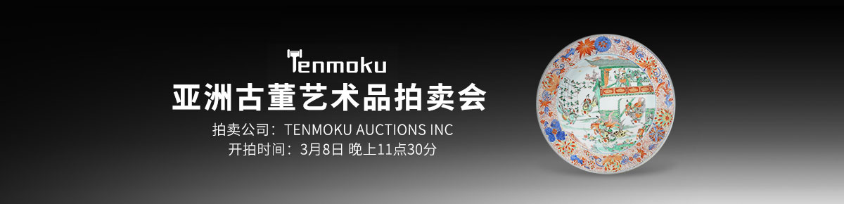TENMOKU-AUCTIONS0308_1