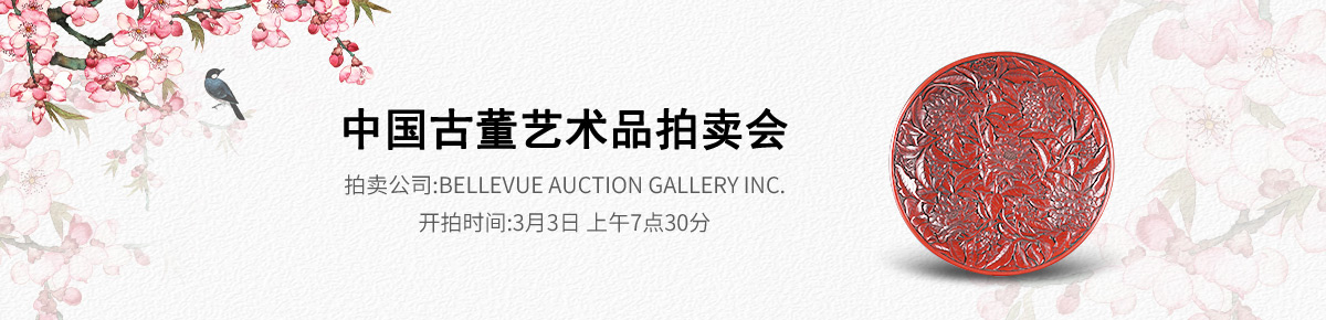Bellevue-Auction-Gallery-Inc0303