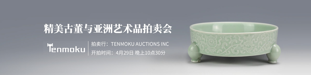 TENMOKU-AUCTIONS0429