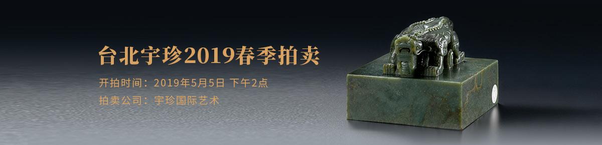 台北宇珍20190505
