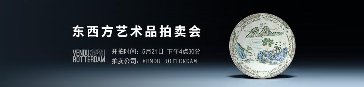Vendu-Rotterdam20190521