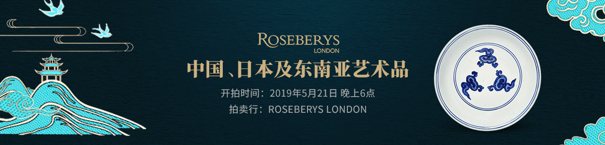 Roseberys-London0521