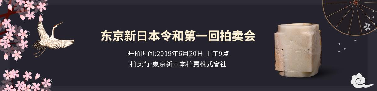 東京新日本20190620