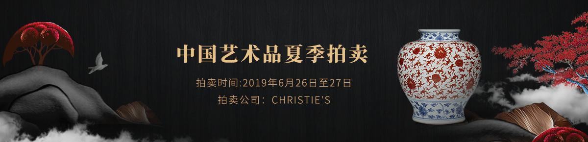 Christies20190627滚动图