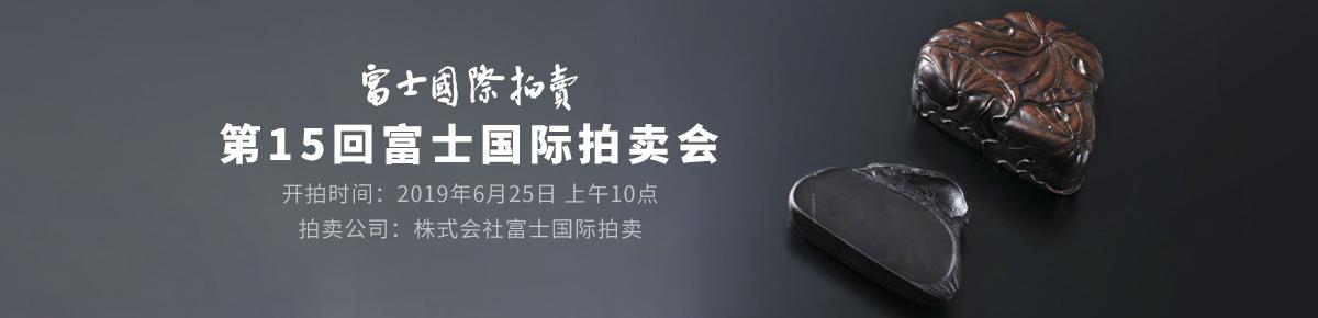 株式会社富士国际20190625