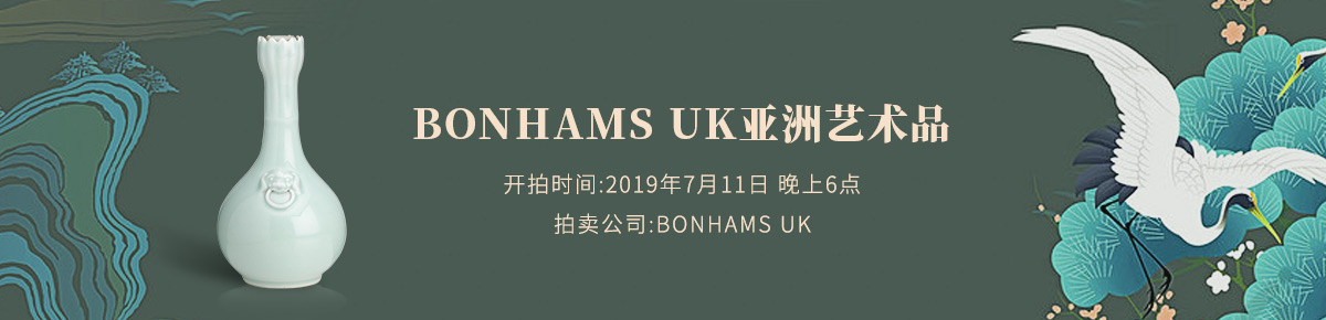 Bonhams-UK20190711滚动图