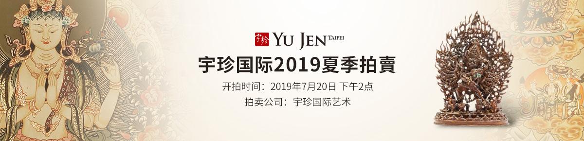 宇珍国际20190720滚动图