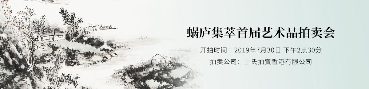 上氏拍賣20190730滚动图