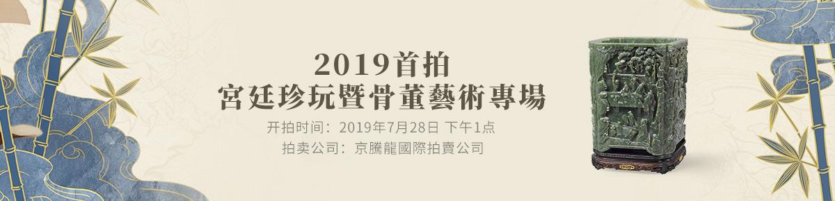 京騰龍國際_20190728滚动图