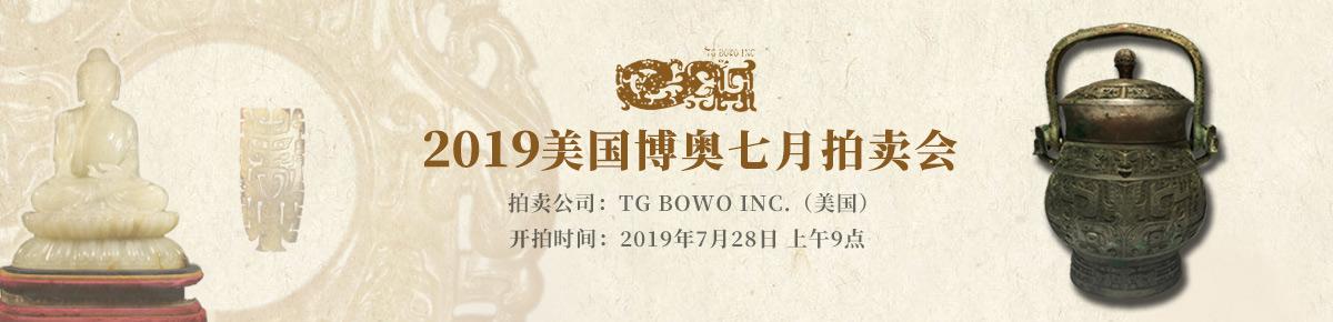 TG-BOWO-INC20190728滚动图