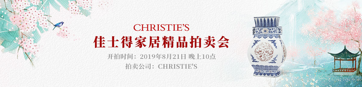 Christies20190821滚动图