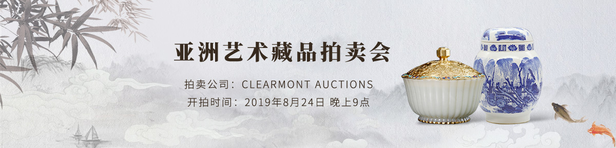 Clearmont-Auctions20190824