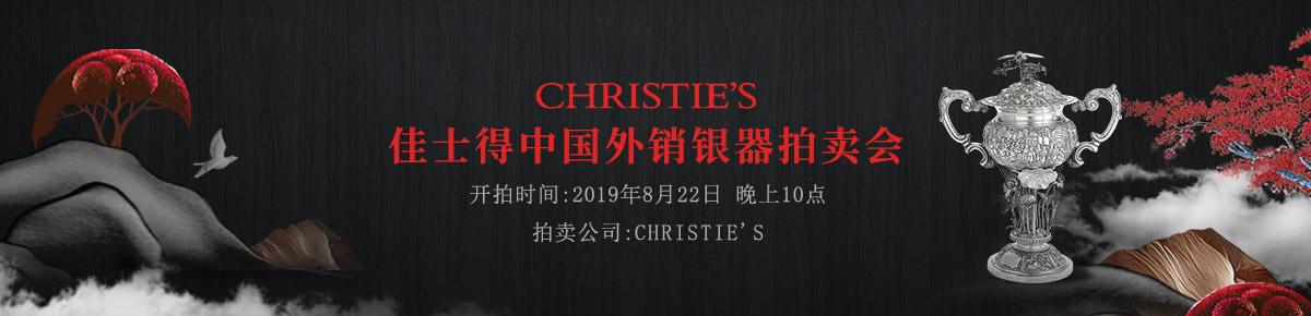Christies20190822滚动图