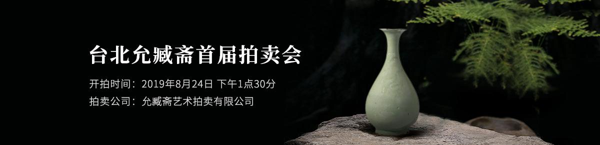 允臧斋20190824滚动图