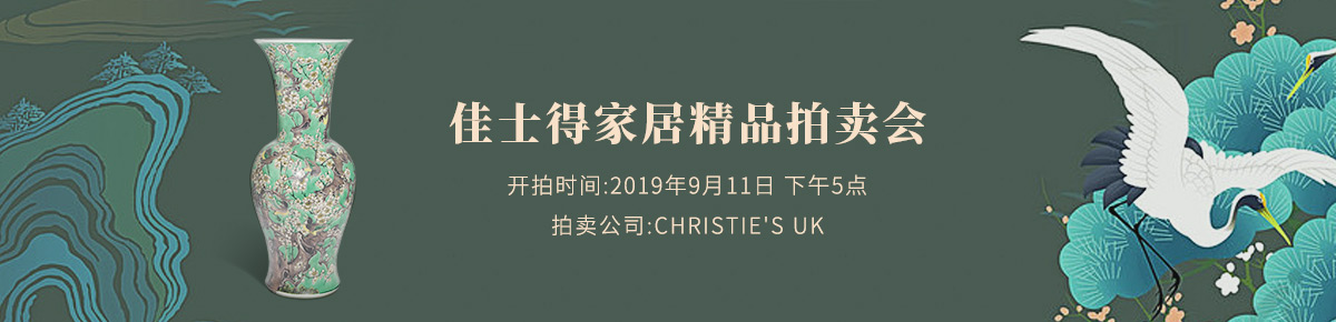 Christies-UK20190911滚动图